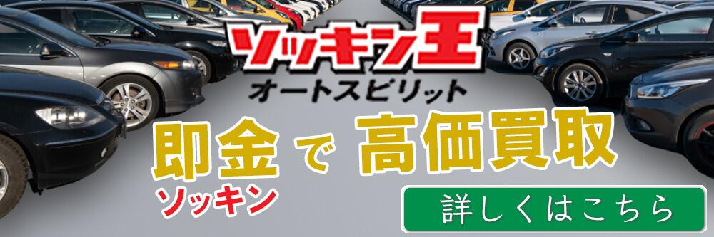 車買取 横浜 ソッキン王|株式会社オートスピリット