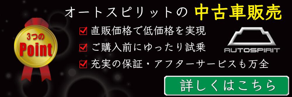 中古車販売 横浜|株式会社オートスピリット