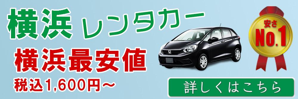 横浜レンタカー|株式会社オートスピリット