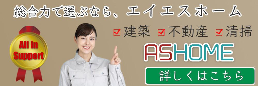 ASHOME 建設会社・不動産会社・ハウスクリーニング・片付け代行 横浜|株式会社オートスピリット