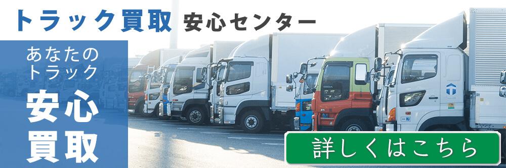 トラック買取専門店『トラック買取安心センター』|株式会社オートスピリット